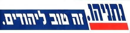 ביבי טוב ליהודים