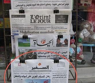 330px-2010_As_Safir_newsstand_Beirut_4257088718